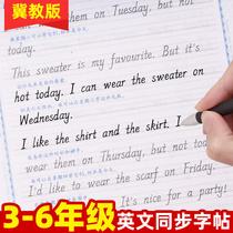 冀教版同步小学生三年级四年级五年级六年级上册下册本英语练字帖