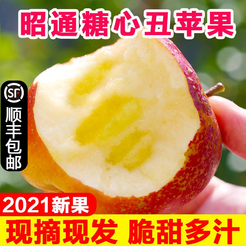 云南新鲜当季冰糖心苹果甜正宗整箱