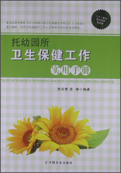 Certified Practical Handbook of health care in parcel post kindergartens 9787109176584 China Agriculture