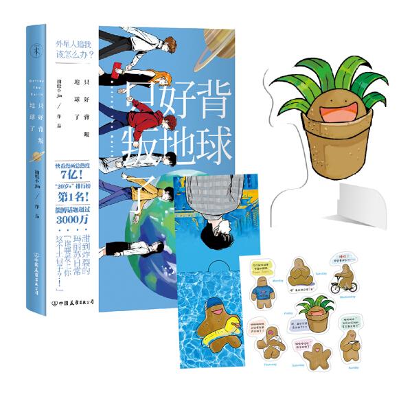 节后发货 包邮 只好背叛地球了 (加)抽纸小jin[著] 中国友谊