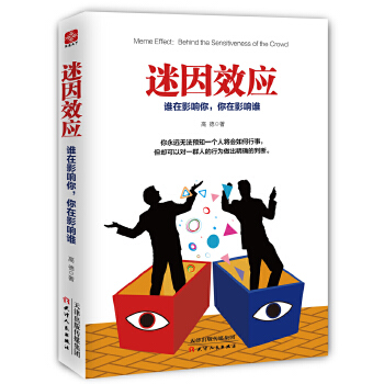 Genuine package meme effect: who is influencing you, who are you influencing: behind the sensitivity of the crowd by Gao De, Tianjin Peoples Publishing House