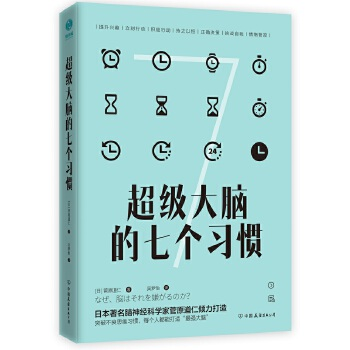 The seven habits of the super brain by package mail [Japan] by daoren Kan yuan, translated by Wu Mengyi, produced by Stanway, China Friendship Publishing Co., Ltd