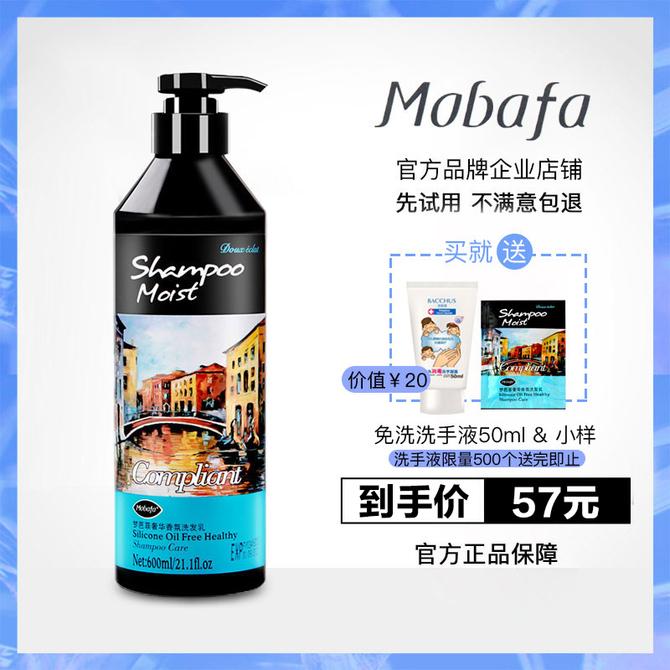 香水氨基酸油画洗发水控油去屑止痒香味男女士 官方店Mobafa梦芭菲