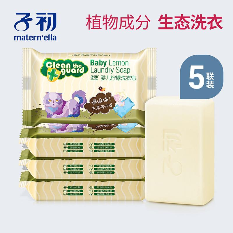 子初婴儿洗衣皂150g*5宝宝洗衣皂新生儿肥皂尿布皂宝宝洗衣皂,可领取3元天猫优惠券