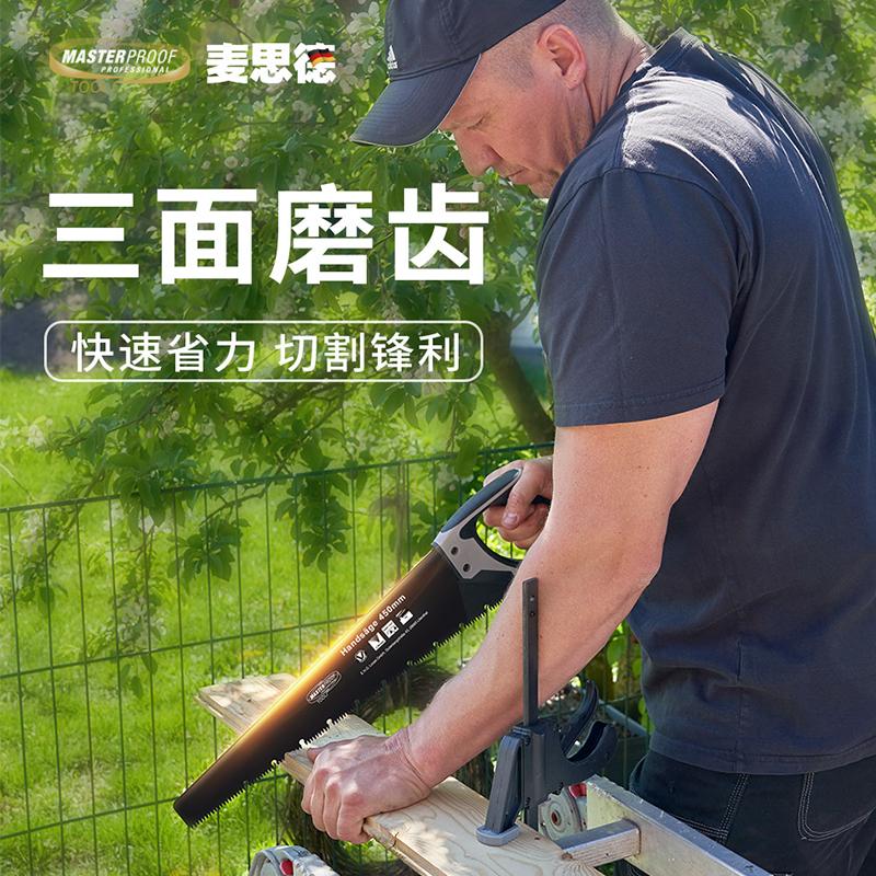 麦思德手锯园林锯木工锯家用快速手板锯园艺户外手动锯子工具德国