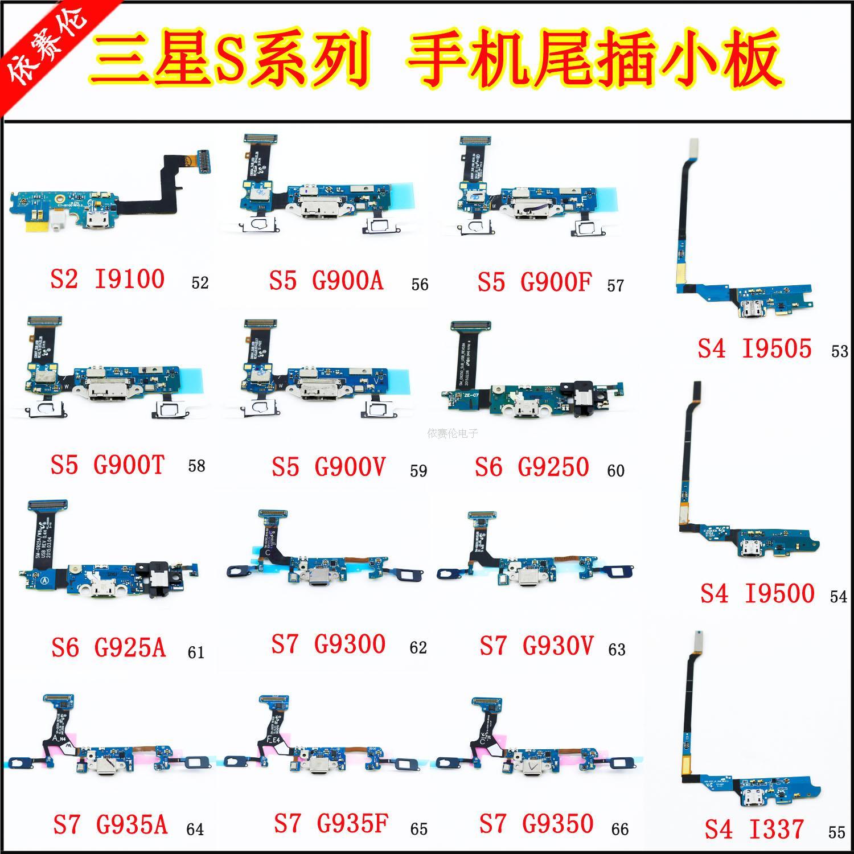 包邮三星 I9100 I9505 I337 G900A/V G9250 G9300 尾插排线小板