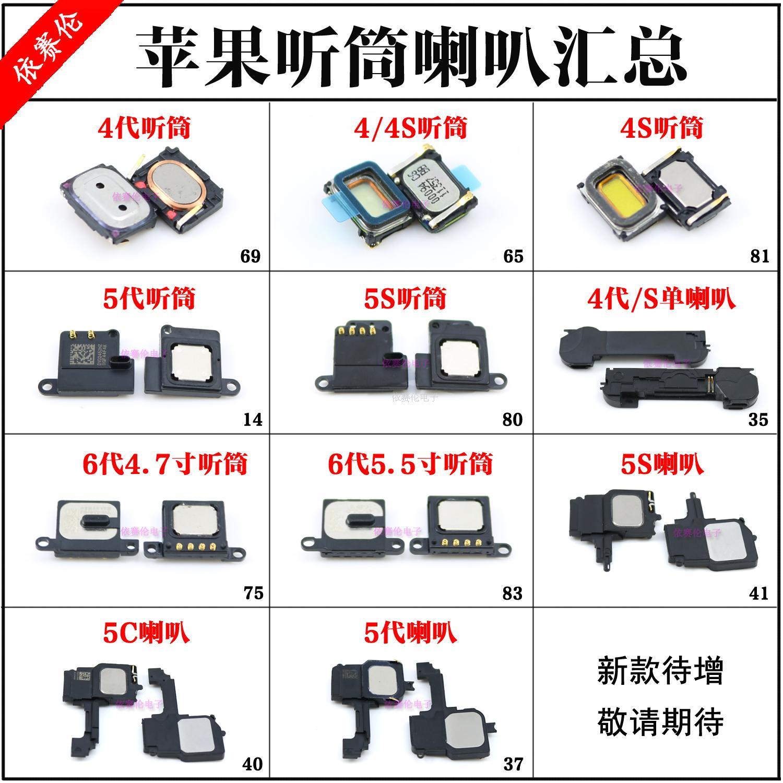 适用苹果 iphone6 6S 5S 5代 4S 手机听筒 7Plus 内置喇叭扬声器