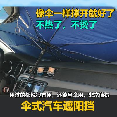 伞式汽车遮阳挡折叠自动伸缩车内用前挡风玻璃窗遮光帘防晒隔热板