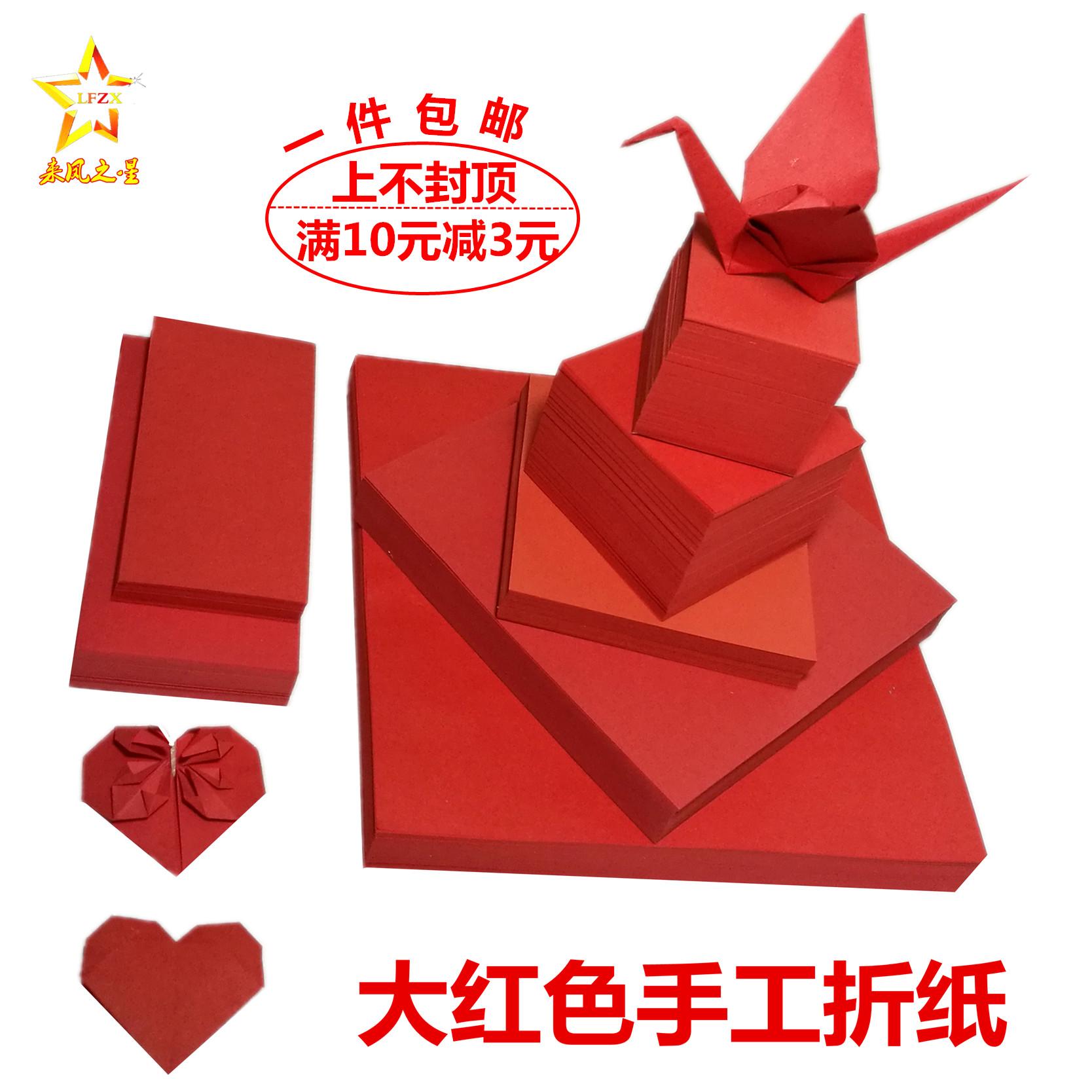 正方形大红色折千纸鹤爱心儿童手工折纸白底红纸彩纸卡纸剪纸包邮