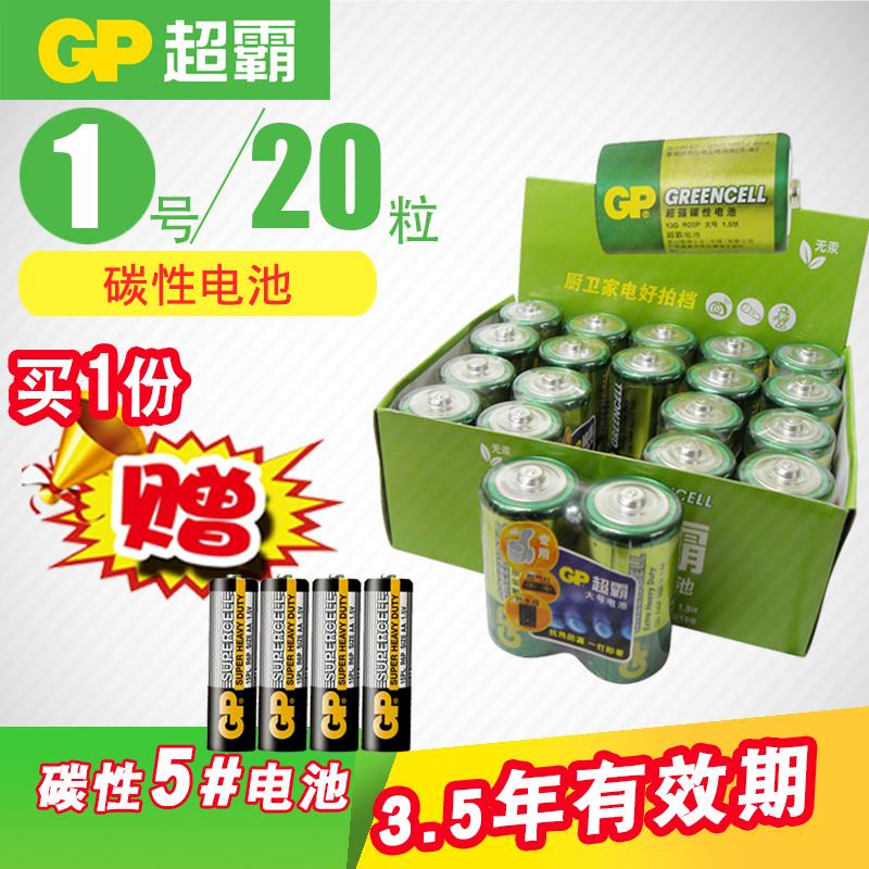 GP超霸1号电池碳性大号一号1.5V热水器燃气煤气灶电池20粒D型手电筒收音机液化气煤气炉热水器适用电池