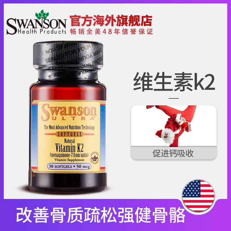 Swanson 维生素k2软胶囊 辅助促进钙吸收 增加骨密度美国原装进口