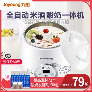 九阳酸奶机家用全自动多功能迷你小型不锈钢内胆智能自制发酵米酒