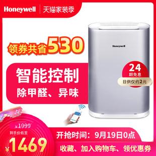 Honeywell霍尼韦尔空气净化器家用除甲醛智能静音卧室除烟尘雾霾