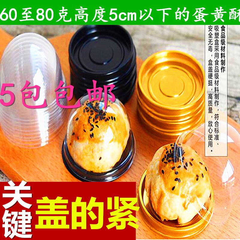 5.00元包邮塑料圆形吸塑月饼盒 月饼托蛋黄酥包装盒 雪媚娘盒50枚青团包装