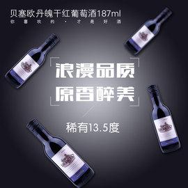 正品原瓶进口小瓶红酒小支装187ml整箱迷你干红葡萄酒抖音畅销酒图片