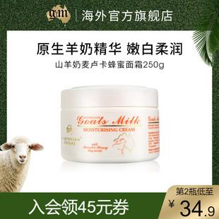 gm澳芝曼山羊奶麦卢卡蜂蜜面霜补水保湿滋润霜干燥羊奶霜澳洲进口