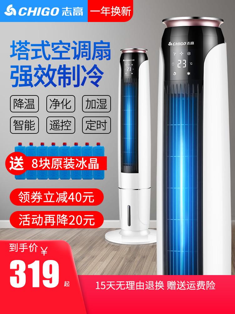 限7000张券志高空调扇制冷风扇立式家用冷风机宿舍移动单冷塔式水冷小型空调