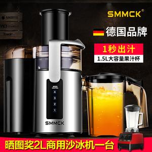 德国smmck商用果汁机渣汁分离奶茶