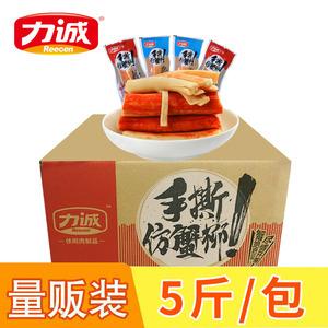 厂家直营力诚手撕蟹柳2500g即食海味零食小吃蟹味棒原味香辣