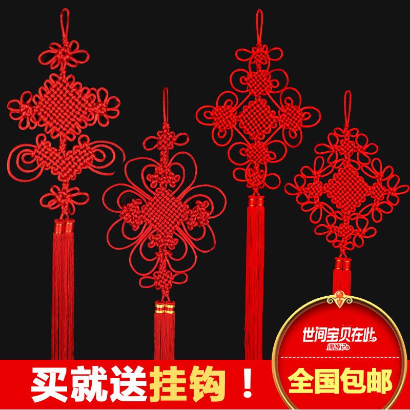 中国结大号客厅玄关乔迁挂件 小号家居挂饰喜庆中式特色出国礼品