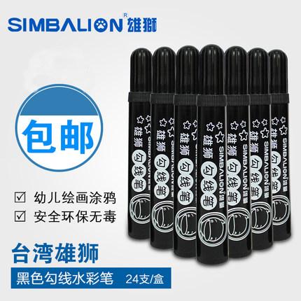 台湾雄狮勾线笔 美术绘画黑色勾边笔描边笔儿童绘画学生用 手绘描线笔大容量 雄狮记号笔水性笔