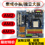 Special / AM2 / AM3 / AM3b integrated small board large board DDR2 / DDR3 940 pin motherboard FM1 motherboard FM2