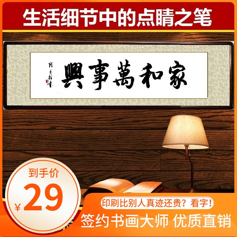 沙发背景墙实木框迈卓手写真迹家和万事兴字画书法中式客厅装饰画