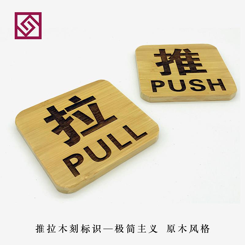 创意实木雕刻推拉门贴push标识牌