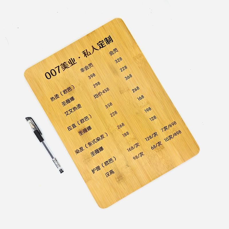 定制木质价格表美容美发店价目表养生菜单价格牌复古实木牌子刻字