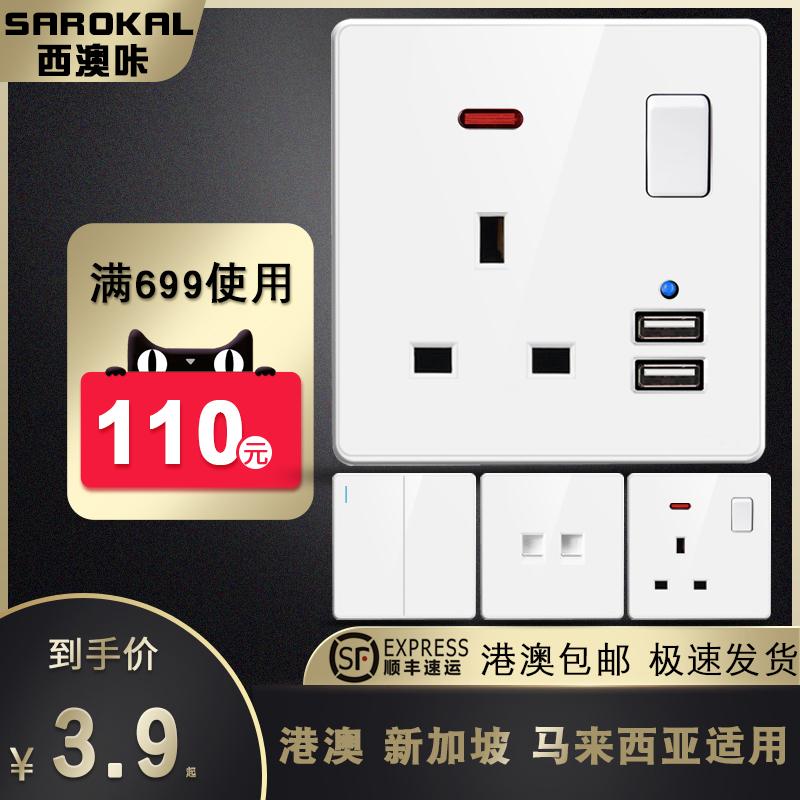 英标13A开关插座白色大板五孔usb英制一开电制英式三孔插电源面板