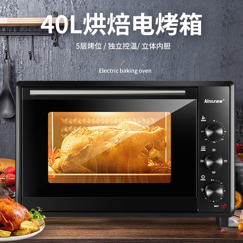 多功能电烤箱家用烘焙机全自动大面包小蛋糕迷你饼干包包正品电器