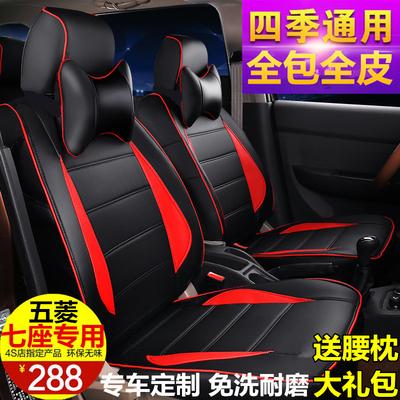 Wuling Hongguang Cushion Cover s/S3/PLUS Baojun 730 7-seater Four Seasons Full Covered 7-seater Car Seat Cover