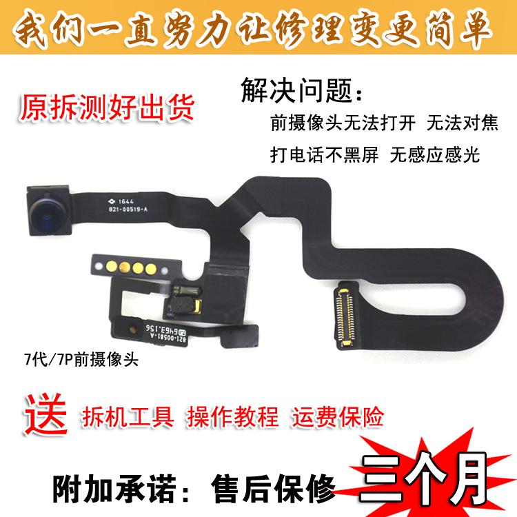 适用于原装拆机苹果iphone7代前置摄像头 7Plus听筒感应排线总成