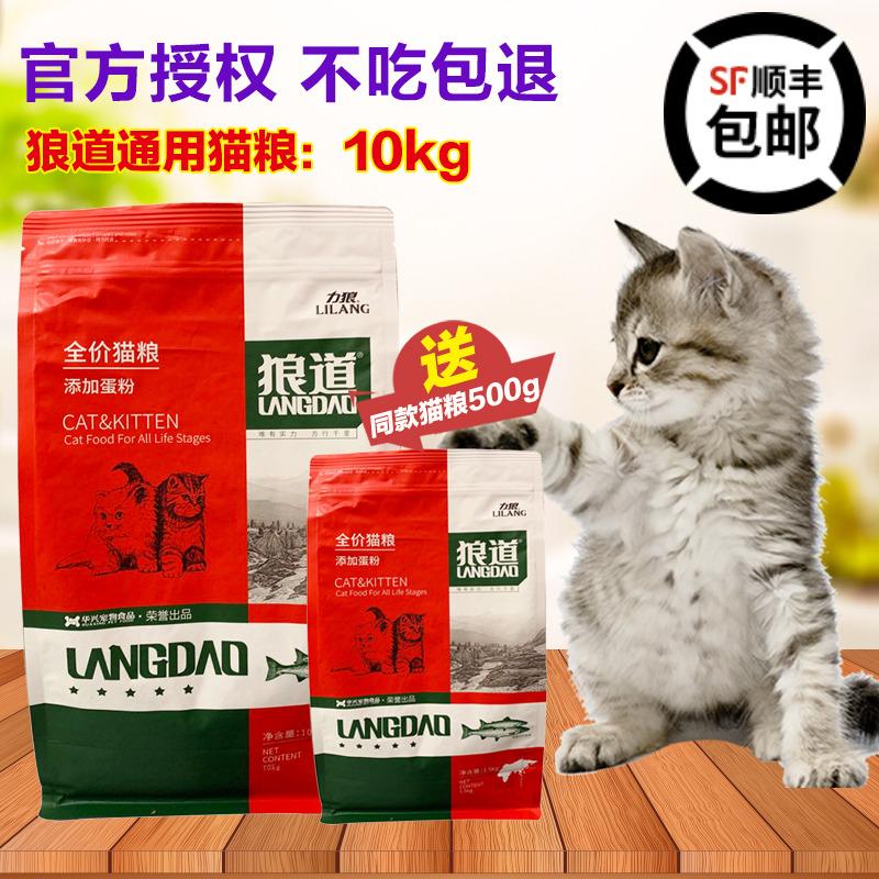 力狼狼道猫粮天然北欧鳕鱼猫粮10KG去毛球防结石波斯猫短毛猫猫粮优惠券