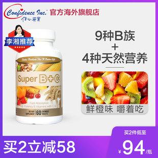 信心药业美国进口超维BC维生素b2复合咀嚼片维生素b族片b3b12女性