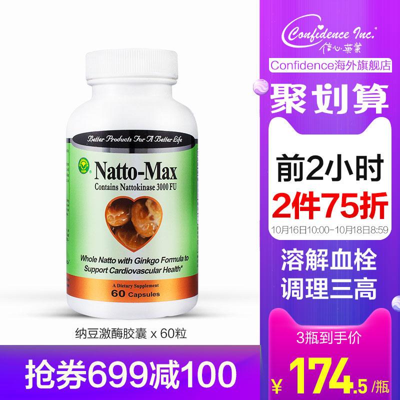 信心药业美国进口纳豆通纳豆激酶胶囊正品脑梗养护心脑软化血管