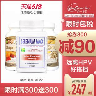 信心药业美国进口硒片1瓶超维bc2瓶麦芽硒元素片复合维生素B族片