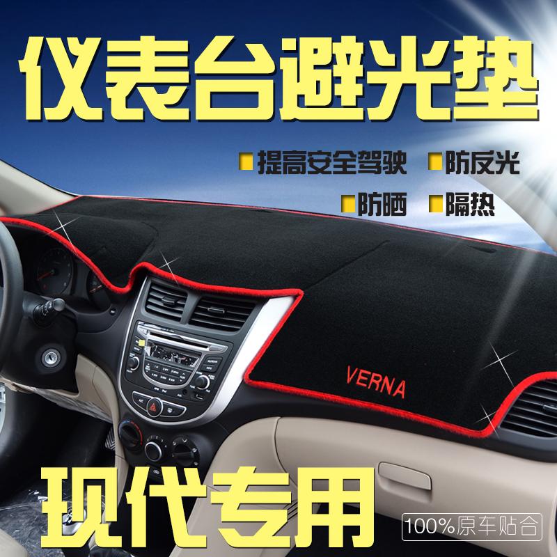 汽車中控儀表台防曬墊避光墊 朗動IX35悅動伊蘭特瑞納名圖ix25