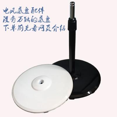 适用美的电风扇落地扇底盘底座地盘配重块黑色 白色 灰色立柱管
