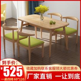 北欧餐桌椅组合简约小户型4人6人吃饭经济型家用咖啡桌长方形桌子图片