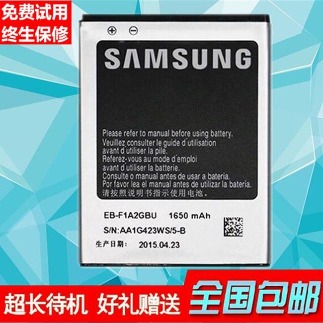 三星GT-i9050原装电池S2 I9100 i9103 i9105p手机电板EB-F1A2GBU