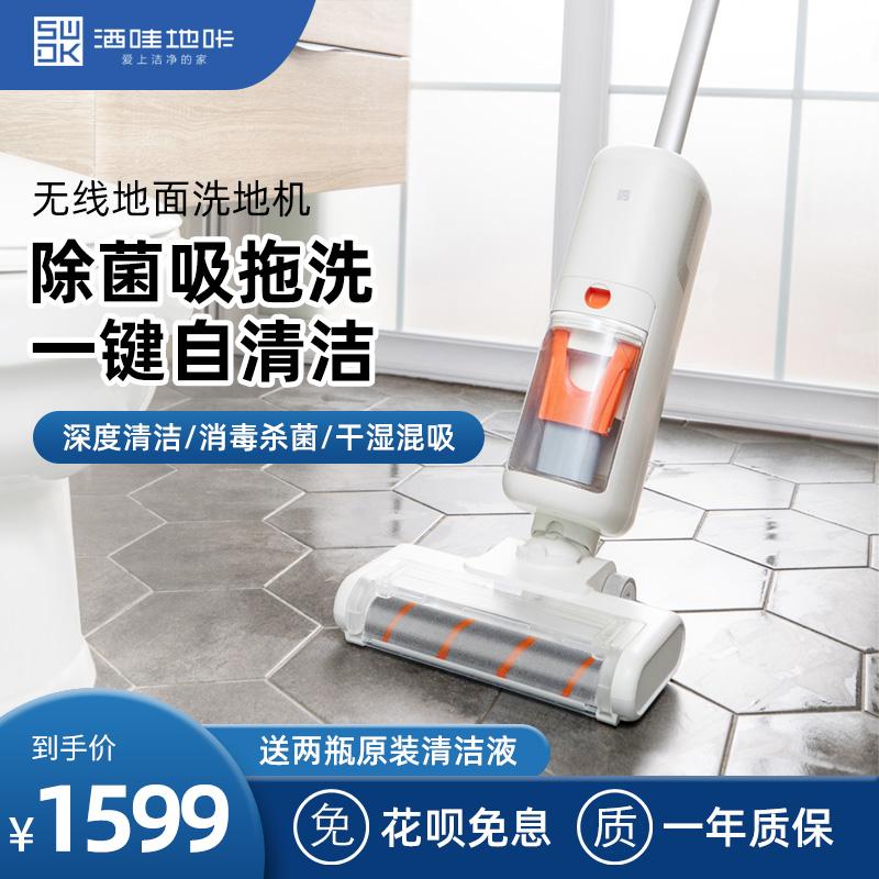 洒哇地咔/SWDK吸尘器无线家用洗地机 自清洁电动拖把免手洗擦地机