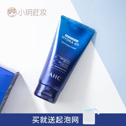 韩国AHC洗面奶深层清洁毛孔镁白保湿氨基酸洁面乳b5玻尿酸男女士