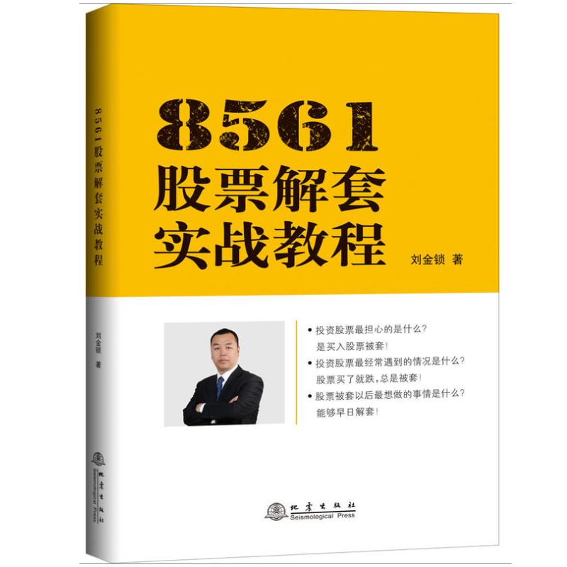 现货速发 8561股票解套实战教程 刘金锁 著 图书 投资理财 证券股票 地震出版社