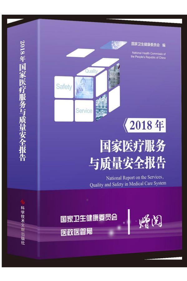 2018年国家医疗服务与质量安全报告(精)