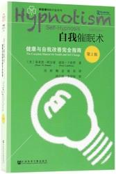 自我催眠术(健康与自我改善完全指南第2版)/邰启扬催眠疗愈系列