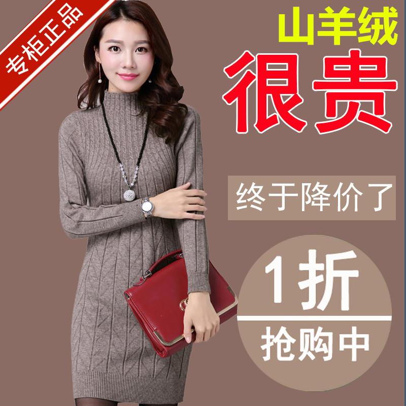产自鄂尔多斯正品羊绒衫韩版连衣裙