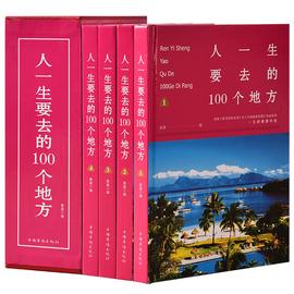 人一生要去的100个地方一次说走就走的旅行 精装插盒全4册 图说天下国家地理 图文并茂旅游书籍自助游攻略旅行指南彩图畅销书 109图片