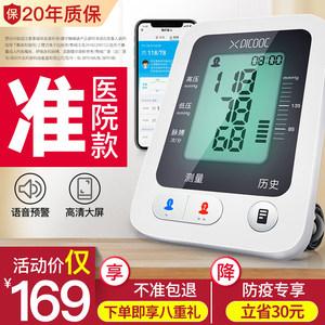 有品血压测量仪家用高精准全自动老人智能语音电子测压仪器血压计