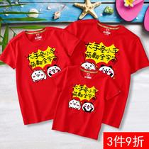 幼儿园亲子装短袖t恤夏装一家三口母子母女夏季运动会班服服装潮